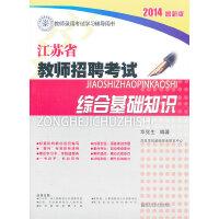 2014最新版江苏省教师招聘考试综合基础知识