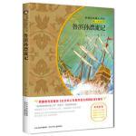 鲁滨孙漂流记 (青少彩绘版 新课标名著小书坊) 【正版书籍】
