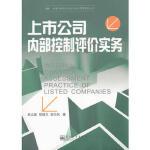 上市公司内部控制评价实务 9787121147364 赵立新,程绪兰,胡为民 电子工业出版社