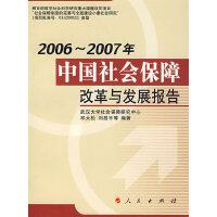 2006-2007年中国社会保障改革与发展报告