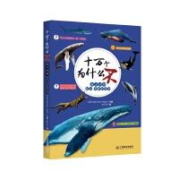 海洋动物:鲸鱼、海豚和海豹・十万个为什么不