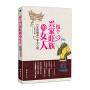做个兴家旺族的女人/中华文化大讲堂 女德教育正版书籍女子幸福读书淡定的女人幸福升女性气质优雅女人心灵修养励志畅销书云琪图书