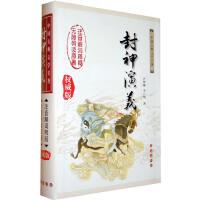 封神演义(权威版)――中国古典文学名著(精装)(最超值精装中国古典名著)