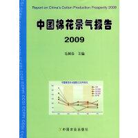 中国棉花景气报告2009