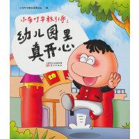 小布叮早教引导:幼儿园里真开心(小布叮―中国网络销售排名双冠王的明星动漫品牌,致力于婴幼儿早教研究十年,一百万以上的孩子