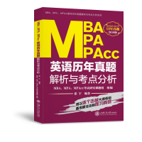 2018上海交大版 MBA、MPA、MPAcc英语历年真题解析与考点分析