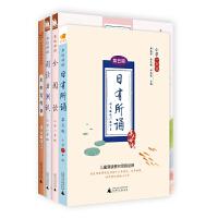 亲近母语 小学一年级-全四册-含日有所诵(第五版)、全阅读、阅读力测试、我的写作课