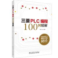 三菱PLC编程100例精解