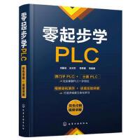零起步学PLC 电气控制与PLC应用快速入门 PLC编程速成指南教程书籍 初学PLC