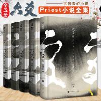 全5册】六爻 Priest小说P大的书1+2+3+4+5肆盛极而衰全套悬疑推理 默读 大哥 有匪全集 镇魂 山河表里作