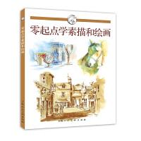 零起点学素描和绘画---西方经典美术技术译丛 9787532293377 [加]格兰特富勒,冯晔 上海人民美术出版社