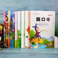 有声伴读10册金色童年阅读书系书籍绕口令 注音版语言能力幼儿语言表达训练书3-6-8岁早教书阅读启蒙小学生一年级二年级