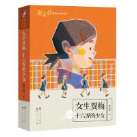 秦文君原创大奖小说:女生贾梅 十六岁的少女