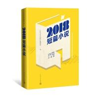 2018短篇小说