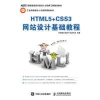 HTML5+CSS3网站设计基础教程 传智播客高教产品研发部 9787115410641-CX