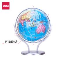 包邮得力地球仪万向带支架教学 2174(万向地球仪直径20cm) 学生文具教学研究地球仪