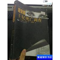 【旧书二手书9成新】戴安娜王妃死亡调查 /(法)让-米歇尔・卡拉代什著 安徽文艺出版社