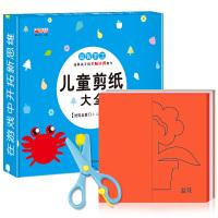 【限时秒杀包邮】儿童剪纸大全 3-4-5-6岁宝宝智力开发书书籍 幼儿园培养动手动脑能力手工艺剪纸玩具制作书 儿童左右