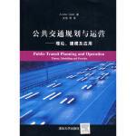 公共交通规划与运营――理论、建模及应用 9787302224563 (以)赛德尔,关伟 清华大学出版社
