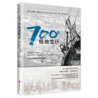【二手旧书9成新】 700天极地生还:沙克尔顿南极探险实录 卡若琳・亚历山大 9787550239357 北京联合出版