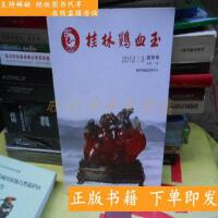 【二手旧书9成新】桂林鸡血玉 2012/3创刊号