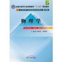 """物理学---全国中医药行业高等教育""""十二五""""规划教材(第九版)"""