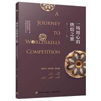 一场用心的烘焙之旅――第44届世界技能大赛烘焙项目和糖艺西点制作项目全纪录(王森)