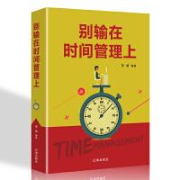 正版 别输在时间管理上 心灵鸡汤 人生哲理哲学 为人处事 创业自我实现的书 修身养性书籍 合理分配时间 励志管理书籍