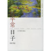 过平常日子(修订版) 9787538276435 李欧梵,李玉莹 辽宁教育出版社