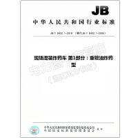 JB/T 8432.1-2018 现场混装炸药车 第1部分 8432