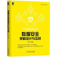 包邮 数据安全架构设计与实战|8064256