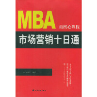 MBA核心课程:市场营销十日通