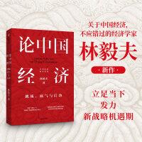 论中国经济:挑战、底气与后劲 知名经济学家林毅夫新作 深度解读十四五双循环等国内外热点焦点