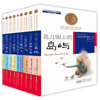 国际安徒生奖大奖书系・文字版(第二辑套装全9册):鸟儿街上的岛屿、小书房之玻璃孔雀、大象的主人、隔离区来的人、奥斯波星
