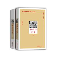 孙中山文集(上下)