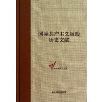 运动历史文献(57)(精)/ 文库
