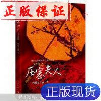 【旧书二手书9成新】压寨夫人 /阿娜尔古丽著 漓江出版社
