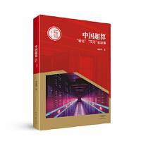 【BF】中国超算-银河天河的故事