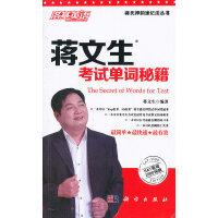 蒋文生考试单词秘籍――SAT基础3500词版