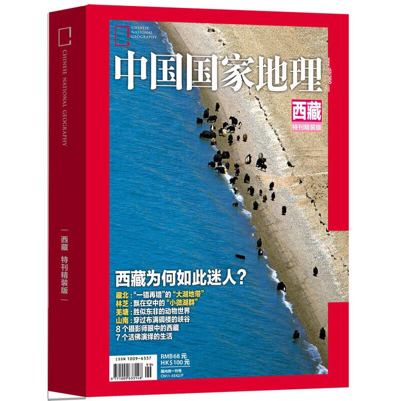 中国国家地理:西藏专辑(精装版)