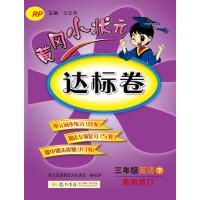2017春黄冈小状元达标卷 三年级英语(下)RP人教P版 3年级下册
