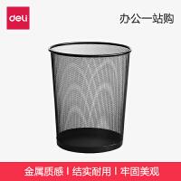 得力9189 金属网纹纸篓 卫生间垃圾桶 厨房客厅家用垃圾桶清洁桶