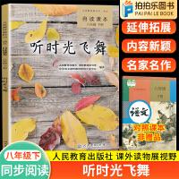 听时光飞舞 八年级下册初中语文自读课本 人民教育出版社