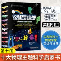 这就是物理全10册物理科普百科全书