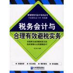 税务会计与合理有效避税实务/新编财务与会计培训丛书