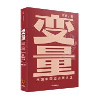 变量:推演中国经济基本盘(罗振宇2020年跨年演讲推荐书目)何帆中信出版社新华书店正版图书