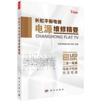 长虹平板电视电源维修精要 何金华技能大师工作室著 科学出版社 9787030429360