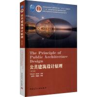 公共建筑设计原理(第5版) 中国建筑工业出版社