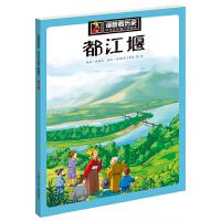 漫眼看历史・中华文化遗产图画书:都江堰