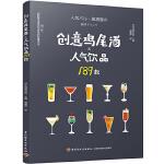 创意鸡尾酒&人气饮品189款